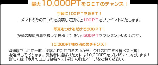 最大10,000PTをGET!のチャンス!