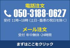 アット通販では電話注文も承っています