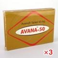 アバナ50mg【3箱セット】