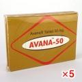 アバナ50mg【5箱セット】